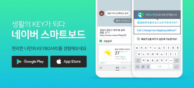 """네이버, """"검색·번역·메모를 한번에""""…AI 키보드 앱 정식 출시"""