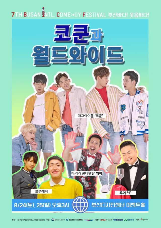 코쿤, '부산국제코미디페스티벌' 출격..종합 개그 선물 세트 같은 공연 준비