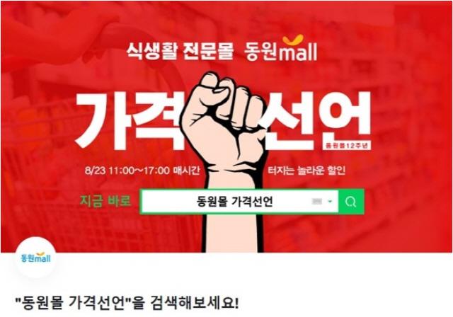 토스 '동원몰 가격선언' 행운퀴즈 정답 공개…'반값할인에 쇼핑지원금도'