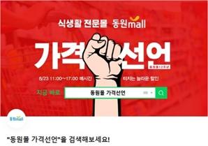 """토스 '동원몰 가격선언' 행운퀴즈 정답 공개…""""반값할인에 쇼핑지원금도"""""""