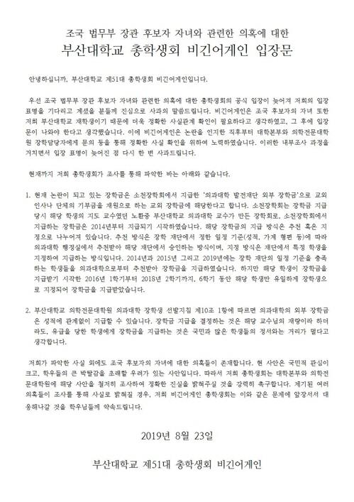 """부산대 총학 """"조국 딸, 유일하게 '지정' 방식 장학금 수여"""" 주장"""