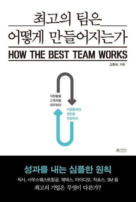 [책꽂이 - 경제신간]최고의 팀은 어떻게 만들어지는가 外