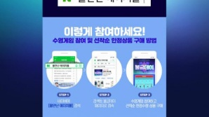 """최대 10만원 적립금 '물만난 에이치몰' 이벤트…""""우주 뚫고 최저가 도전"""""""
