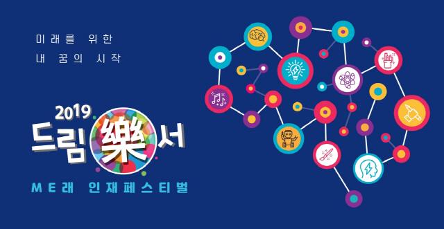 삼성전자, 진로탐색 페스티벌 '2019 드림락(樂)서' 개최