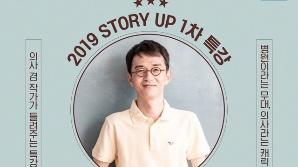 'CJ문화재단 스토리업' 오는 31일 특강 1차 개강, 박재영 작가 강연