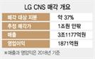 [시그널] LG CNS 소수지분 매각에 국내외 PEF 5~6곳 대결