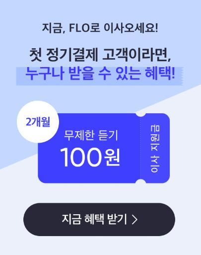 토스 'FLO' 행운퀴즈 정답 공개…'월 100원에 음악 무제한으로 들으세요'