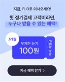 """토스 'FLO' 행운퀴즈 정답 공개…""""월 100원에 음악 무제한으로 들으세요"""""""