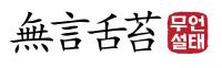 [무언설태]조국 '웅동학원 사회 환원'… 그걸로 청년 분노 잠재울 수 있을까요