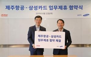 삼성카드-제주항공 'LCC 특화카드' 출시