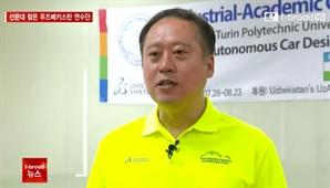 우주베키스탄, 선문대학교에서 자율주행 자동차 가상제조 기술 배운다