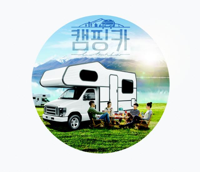 [토요워치]캠핑카로 그리는 여행스케치