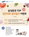 [머니+ 베스트컬렉션] 삼성증권 TDF 이벤트