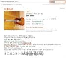 중고나라에서 성지순례 글이 된 '삼익기타'