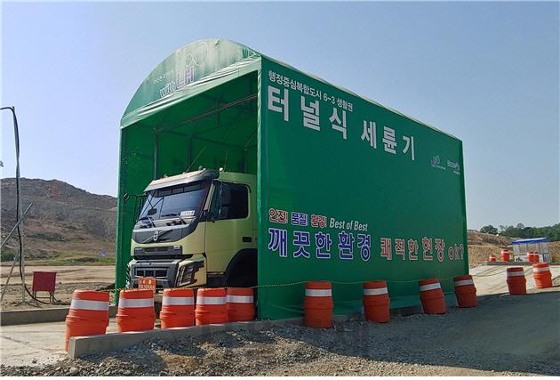'미세먼지 줄이자' LH, 건설현장에 '터널식 세차시설' 도입