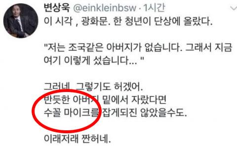 [종합] 변상욱, 조국 비판 학생에 '수꼴'…그와중에 여당까지 지적