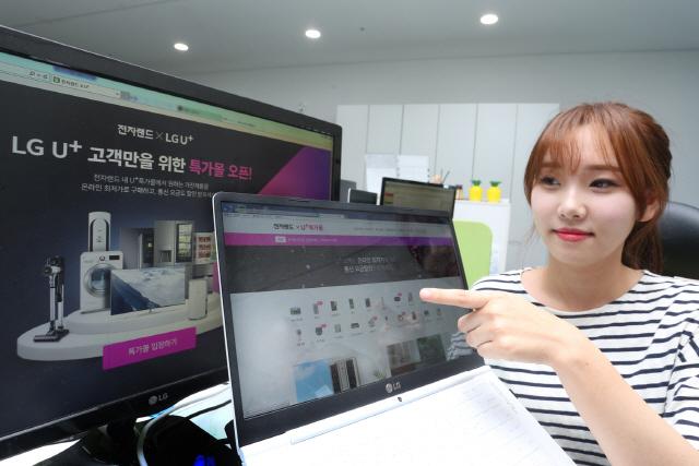 LGU+, 전자랜드 구매 고객에 통신료 할인