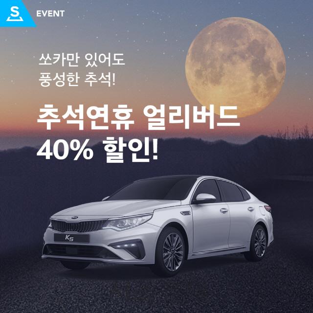 """""""추석 귀향길 쏘카로 편하게 이동하자""""...40% 프로모션"""