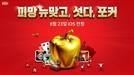 애플 18禁게임 허용에…웹보드 게임 물만났네