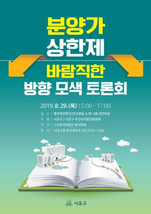 서초구청, 분양가상한제 관련 토론회 개최