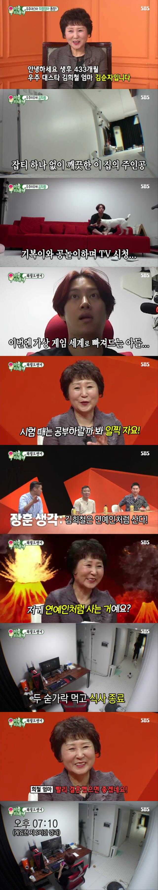 '미운 우리 새끼' 김희철, 첫 리얼 일상 공개..김희철母 결국 폭발