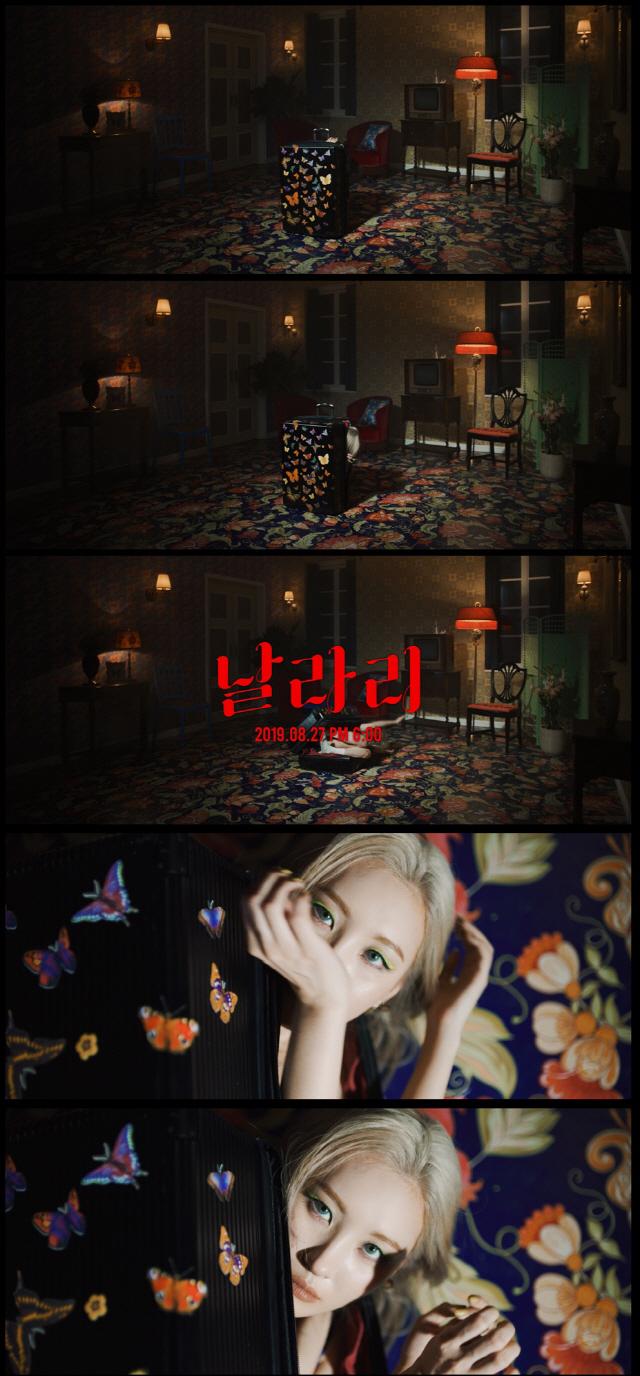 선미, 신곡 '날라리' MV 티저 공개..후렴구 중독성 甲