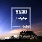 '캠핑클럽' 사진전 개최, '그녀들과 떠나는 특별한 보통날'