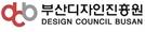 부산디자인센터, '부산디자인진흥원'으로 기관 명칭 변경