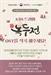 장동윤-김소현 주연 '조선로코 녹두전', OST 작곡가 공개 모집