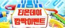 """'티몬데이' 초특가 이벤트 관심 폭주…""""북경 패키지·32인치 TV 9만9000원"""""""