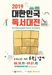국내 최대 규모 '대한민국 독서대전' 30일 청주서 개최