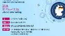 한국발명진흥회, 2019 독일 국제 아이디어·발명·신제품 전시회 참가자 모집