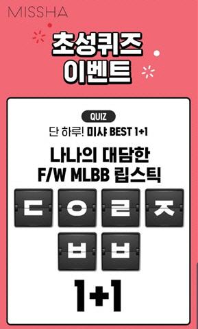 '미샤 베스트 1+1'…캐시슬라이드 'ㄷㅇㄹㅈㅂㅂ' 초성퀴즈 정답 공개