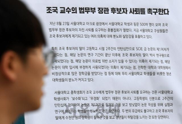 조국 후보자 사퇴 촉구 대자보 붙어 있는 서울대