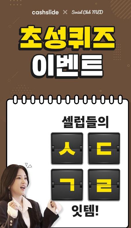 '소셜클럽메드 식단성형'…캐시슬라이드 'ㅅㄷㄱㄹ' 초성퀴즈 정답 공개