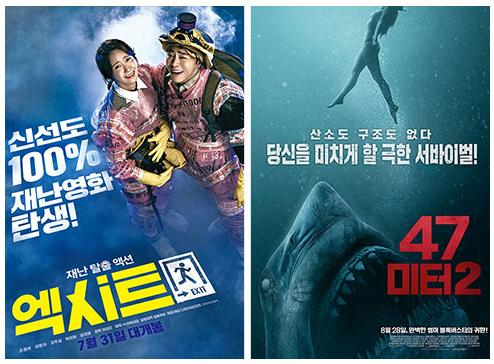 '47미터 2'&'엑시트' 올 여름 극장가를 사로잡는 재난&액션 영화 화제
