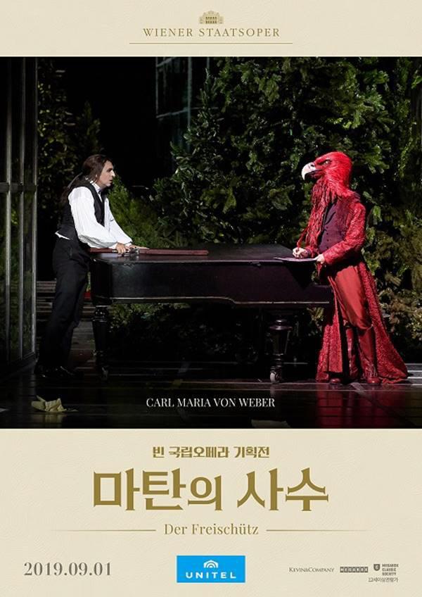 메가박스, 독일 국민 오페라 '마탄의 사수' 단독 상영