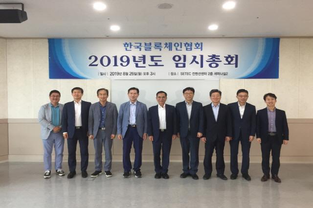 새 임원진 구성한 한국블록체인협회…'다양한 전문가와 협업한다'