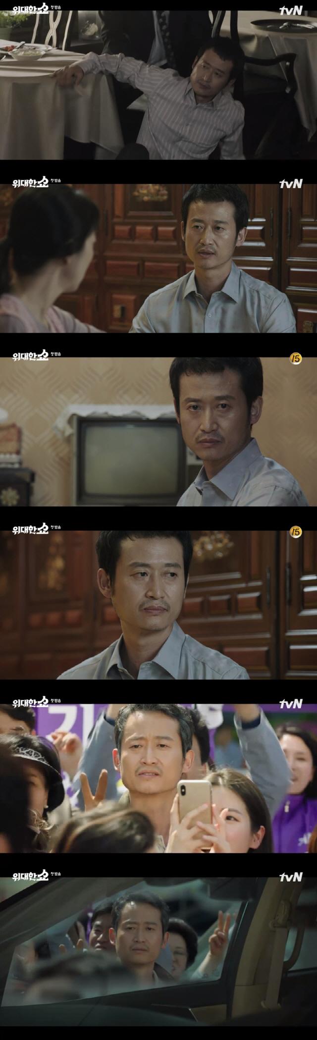 '위대한 쇼' 유승목, 송승헌 父 특별출연..지원 사격 '성공적'