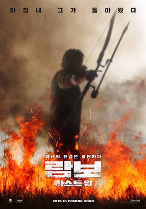 '람보 : 라스트 워' 10월 개봉 확정..런칭 포스터 전격 공개