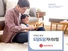 롯데손보 '도담도담 자녀보험' 생활 질환 보장으로 인기몰이