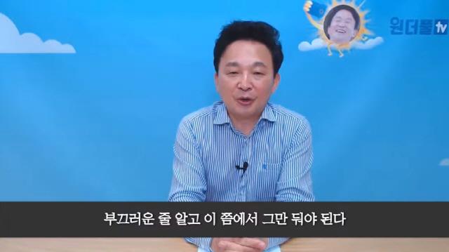 원희룡, 조국에 '친구로서 권한다, 국민들이 심판했다' 작심 비판
