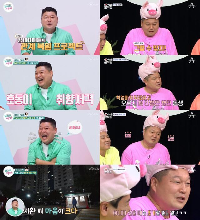 '부라더시스터'&'아이콘택트' 강호동 표 新예능, 훈훈 공감력+웃음 보장