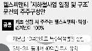 [단독]조국 5촌조카-웰스씨앤티 최태식, 사모펀드 '몸통' 부상