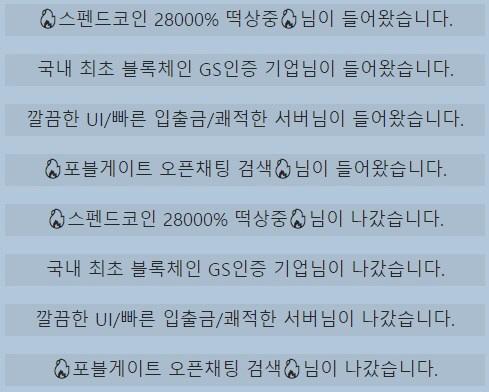 """진화하는 악성 암호화폐 광고…커뮤니티 관리자 """"해결방법 없어 고민"""""""