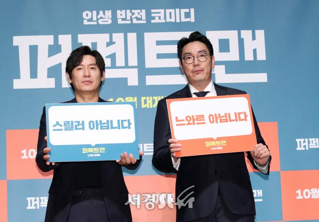 영화 홍보하는 설경구-조진웅 (퍼펙트맨 제작보고회)