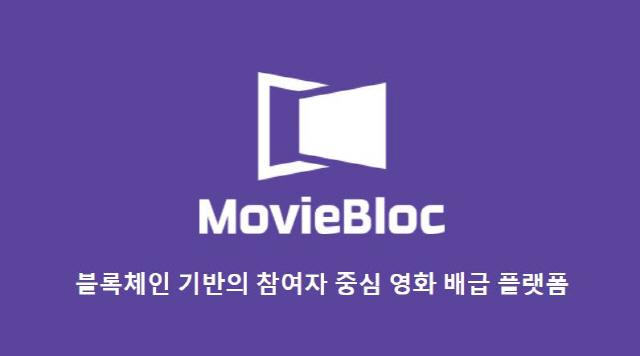 판도라TV의 블록체인 프로젝트 무비블록, '베타서비스로 이용자 늘린다'