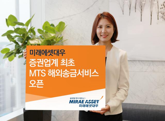 [머니+ 베스트 컬렉션] 미래에셋대우 'MTS 해외송금 서비스'
