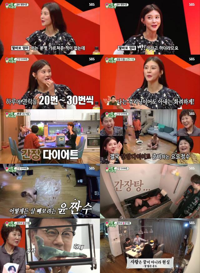 '미운우리새끼' 김희철, '축서단'에 빠진 무협 사랑에 20% 최고의 1분
