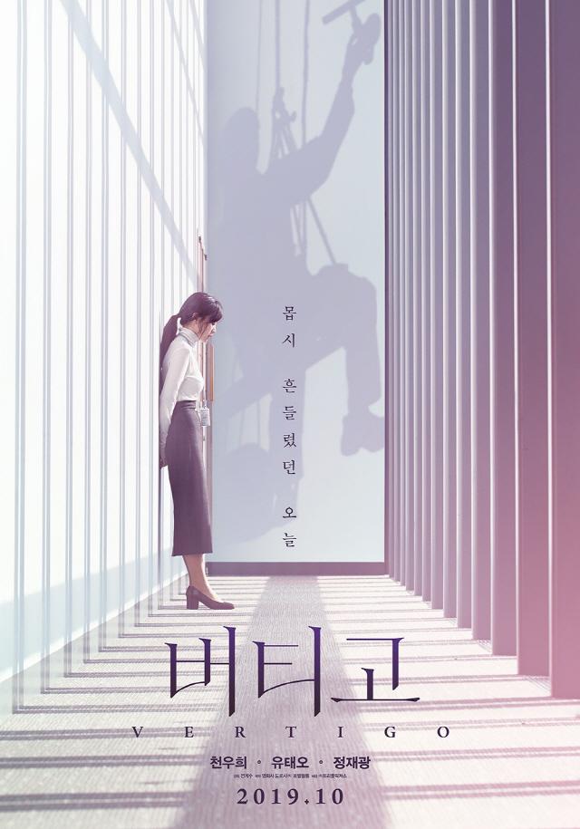 '버티고' 감각적인 티저 포스터 공개..10월 개봉 확정